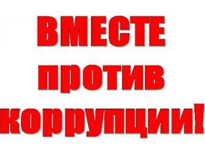 Картинки по запросу Вместе против коррупции!